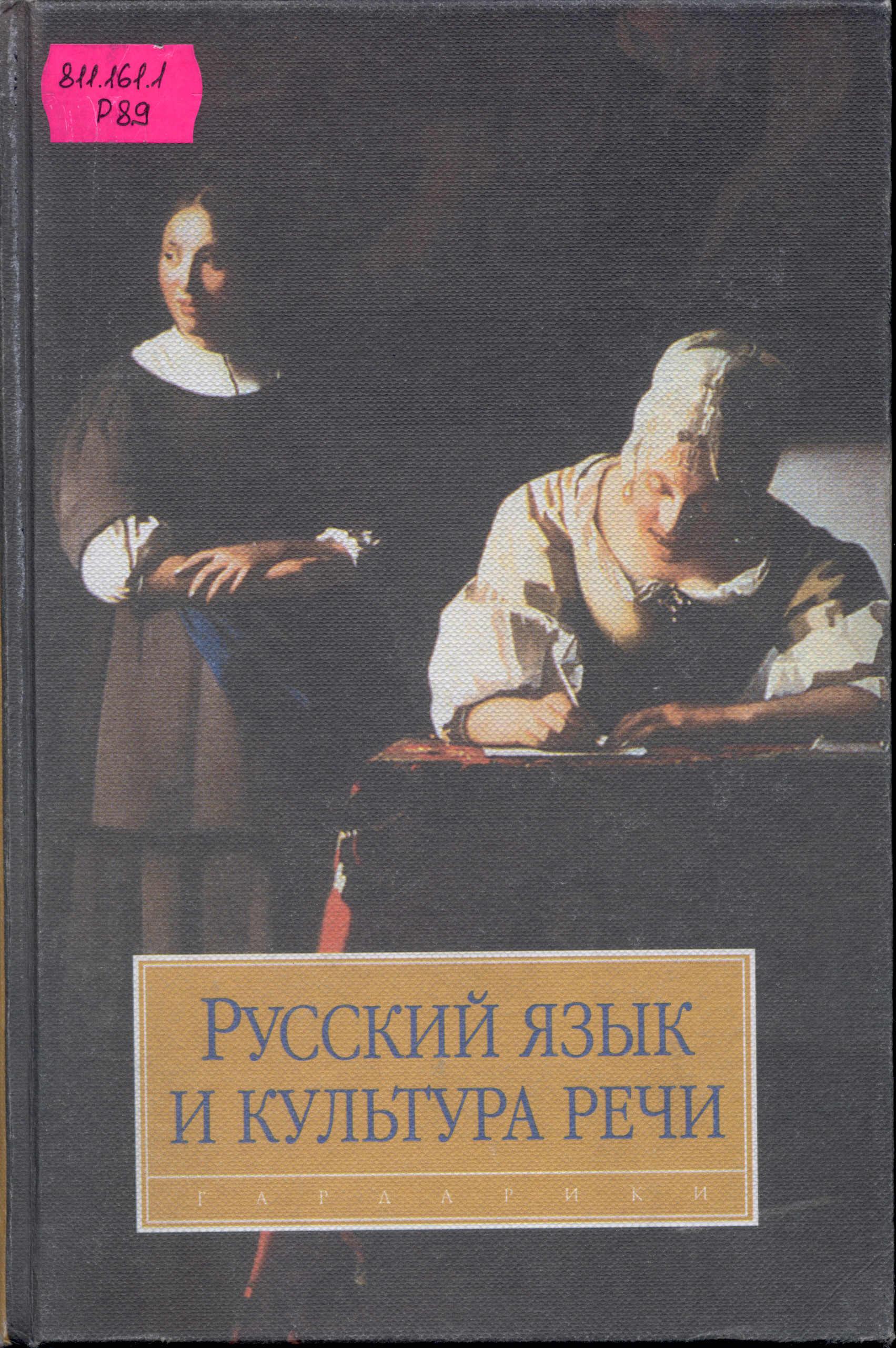 онлайн языку а.и.дунев и 2004 речи русскому гдз культуре по