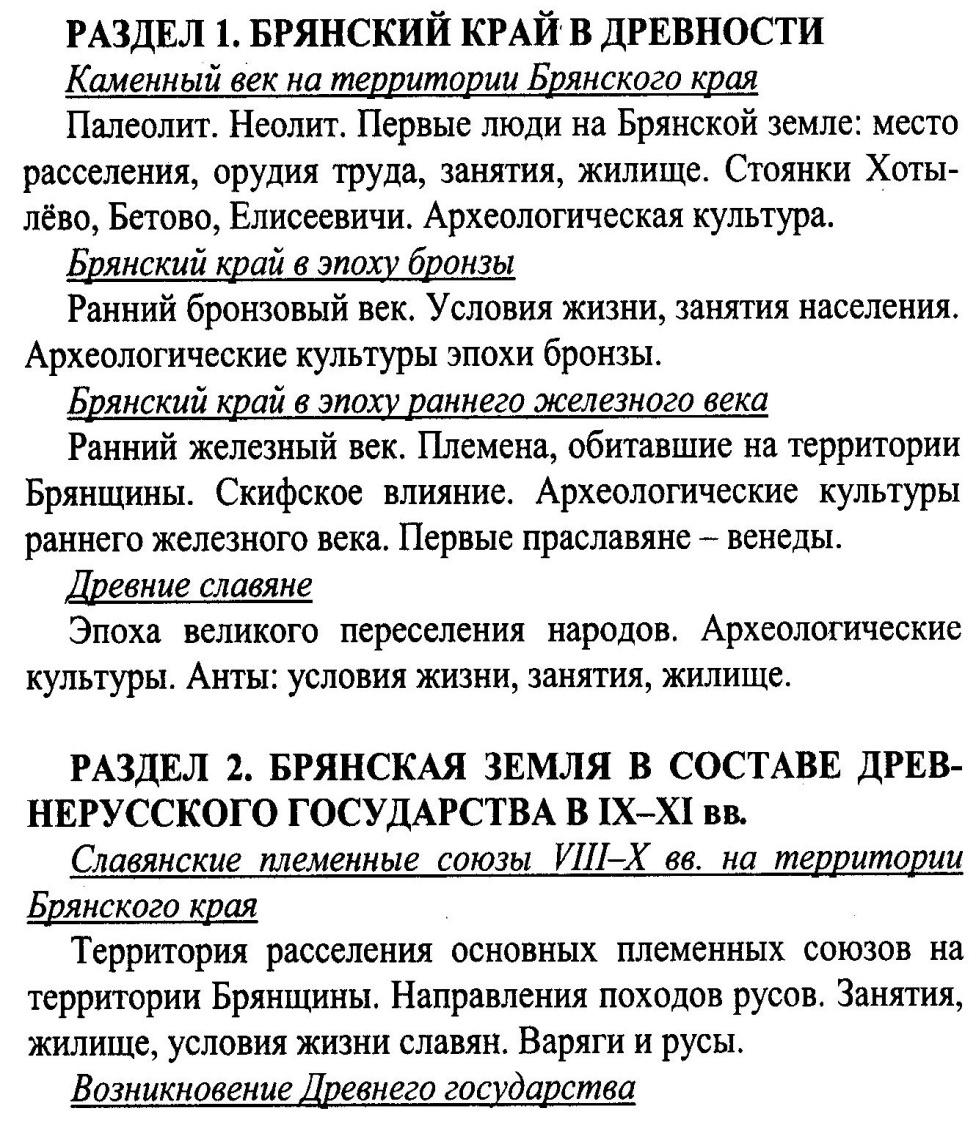 Брянский край гдз