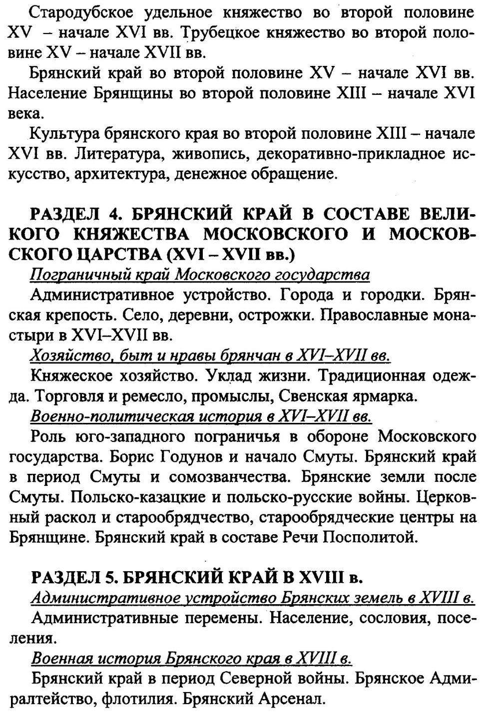 край гдз брянский